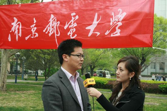 南京邮电大学招办负责人接受访问