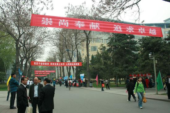 北京邮电大学开放日会场横幅
