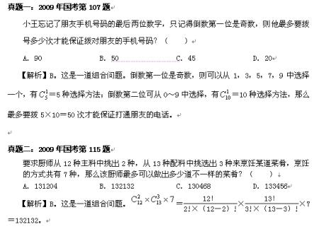 国考行测出题频率最高的题型:排列组合