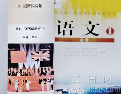 新语文课本增加了不少新的课文。本报记者 杨映波/摄
