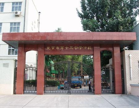 北京13中分校