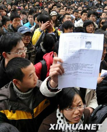 2011年国家公务员考试报名人数预计将突破两百万,公务员成大学生就业第一选择