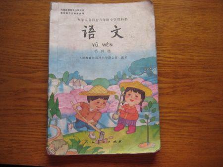 小学语文教科书