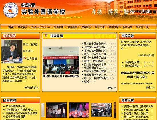 成都市实验外国语学校网站截图