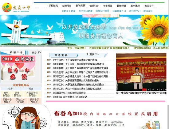 大庆一中网站截图