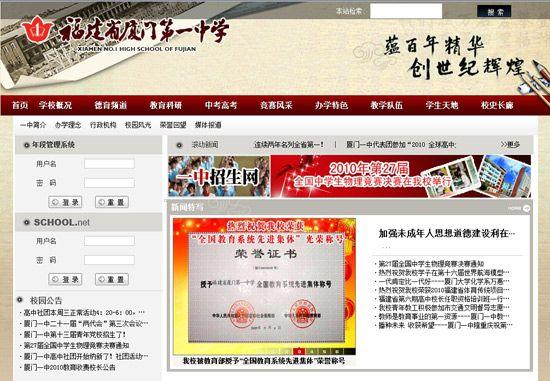 厦门第一中学网站截图