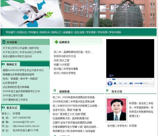 杭州市第二中学网站截图