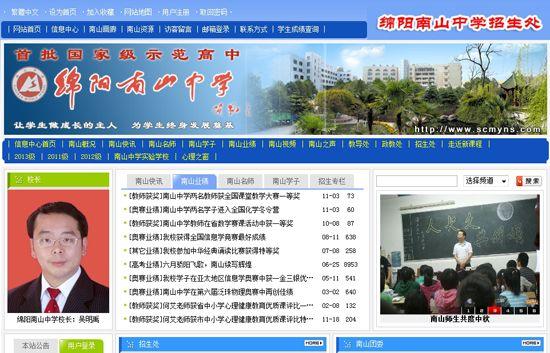 四川省绵阳南山中学网站截图