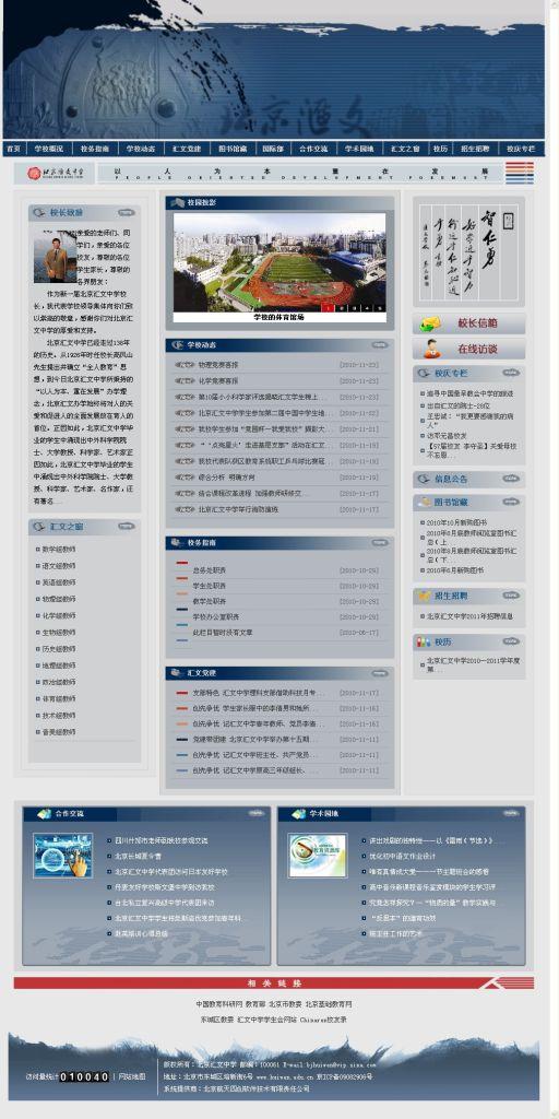北京汇文中学网站截图