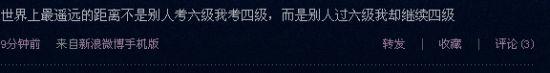 """""""最深情""""版考后感(微博来源:我爬墙等红杏)"""