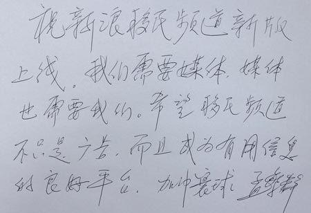 北京加中寰球投资咨询有限公司总裁孟繁辉贺词