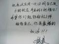 魏晨亲笔书写高考祝福