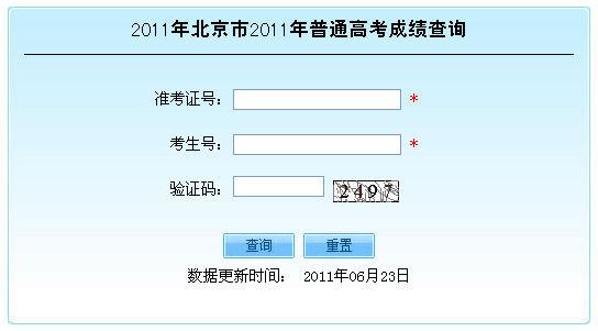 点击图片进入2011年高考成绩查询页面