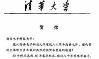 清华大学贺信