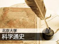 北京大学:吴国盛教授科学通史