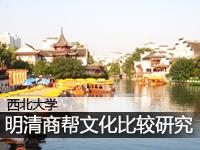 西北大学:李刚教授明清商帮文化比较研究