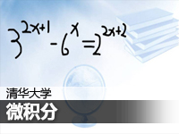 清华大学:刘坤林教授微积分