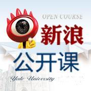 新浪公开课官方微博