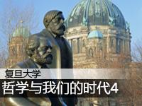复旦大学:吴晓明教授哲学与我们的时代(4)