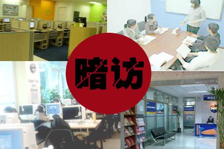 外语培训机构网友暗访