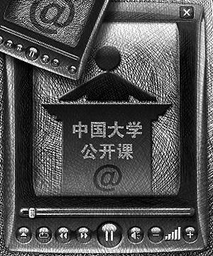 中国高校公开课未来路在何方