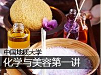 中国地质大学:帅琴教授化学与美容(1)