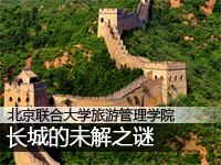 北京联合大学:裴钰教授长城的未解之谜