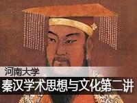 河南大学:龚留柱教授秦汉学术思想与文化(2)