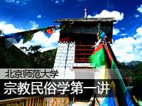 北京师范大学:色音教授宗教民俗学(1)