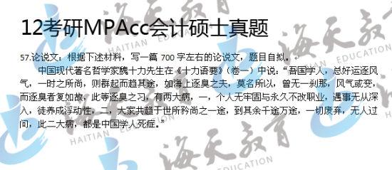 2012考研MPAcc会计硕士57论说文真题