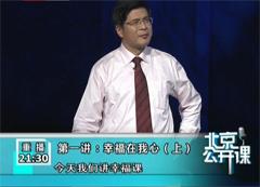 北京幸福课