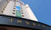 中国医学大学(台湾)