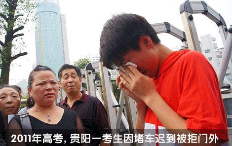 2011年高考,贵阳一考生因堵车迟到被拒门外