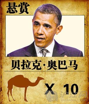十匹骆驼悬赏奥巴马