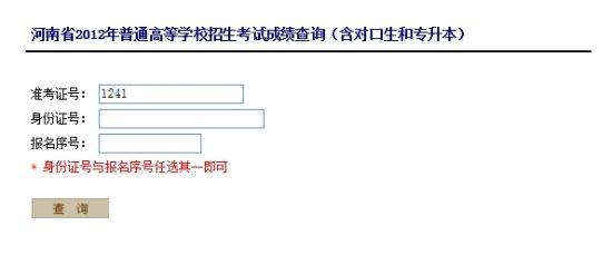 河南省2012年高考成绩开通查询