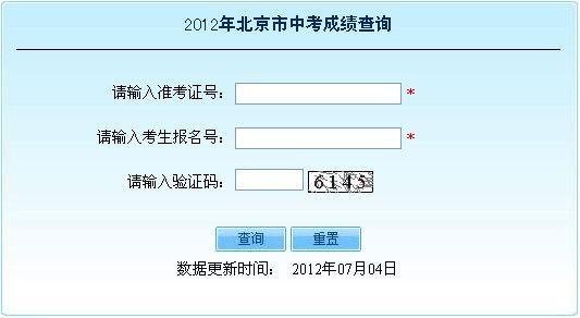 北京市2012年中考成绩查询系统已经开通