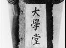 一、1902年 ――
