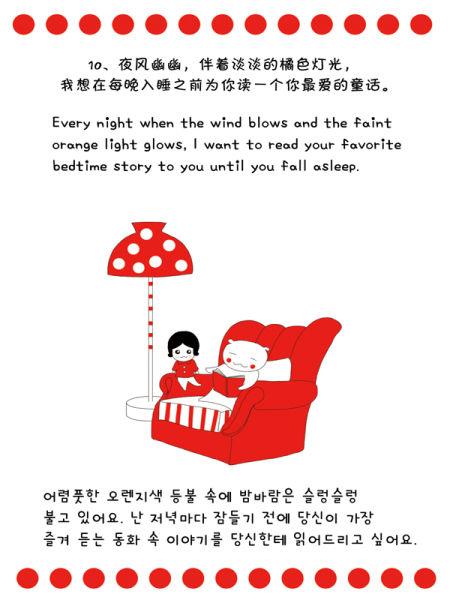我愿意为你做的101件事:睡前为你读童话故事