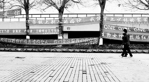 """吉林大学南岭校区挂条幅过""""女生节"""""""
