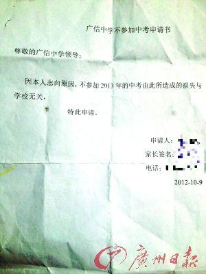 """小莉按老师要求打印出来的放弃中考""""申请书""""。记者方晴 摄"""
