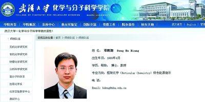 武大化院网站公布的邓鹤翔教授,年轻朝气让人倍生好感