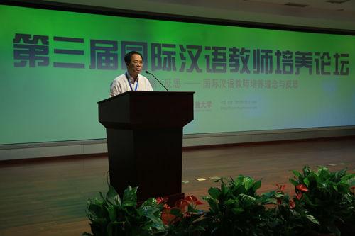 国家开放大学杨志坚校长在开幕式上发言