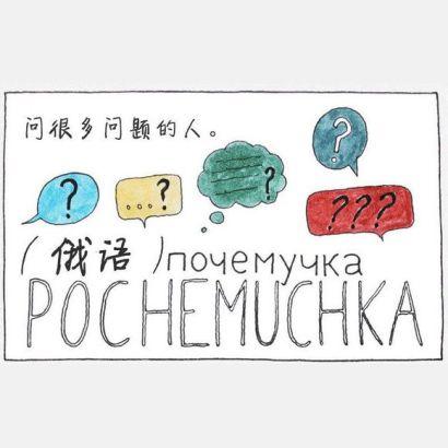 俄语:POCHEMUCHKA