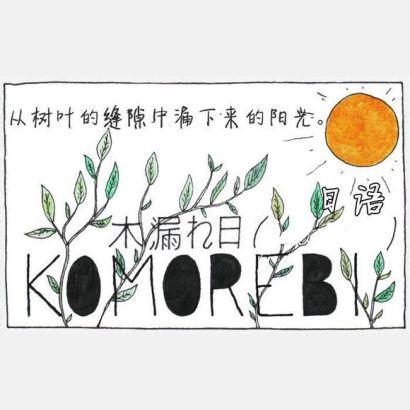 日语:KOMOREBI