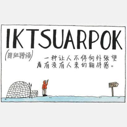 因纽特语:IKTSUARPOK