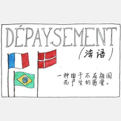 法语:Dépaysement