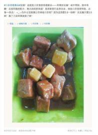 大一新生闪瞎眼:食堂竟有苹果炒豆腐
