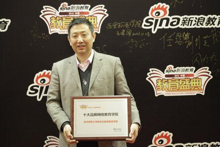 华中师范大学职业与继续教育学院院长刘建清