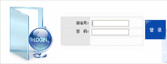 2014年北京中考网上报名入口
