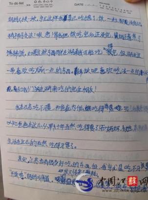 小学生超萌敌人:小学上最大日记是爸妈(图)泰顺县餐桌多少图片